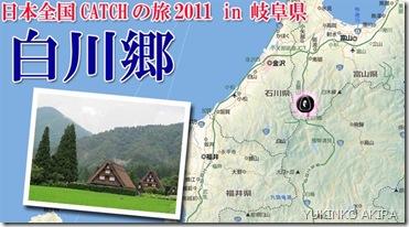 map-shirakawagou