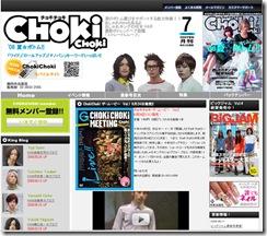 choki-choki-movie