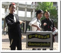 gamar-yukinko