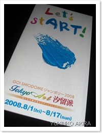go-shiodome