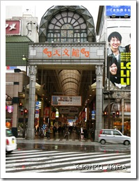 kagoshima-tenmonkan