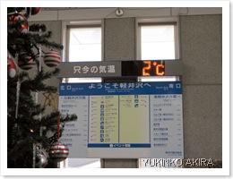 karuizawa-1