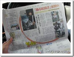 kumamoto-news