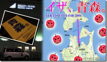 map-aomori