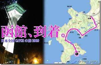 map-hakodate