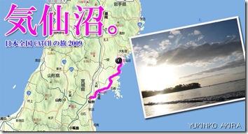 map-kesen-numa