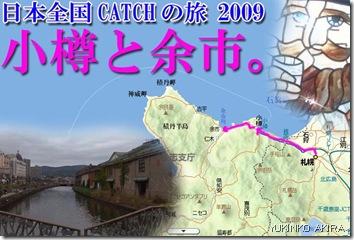 map-otaru