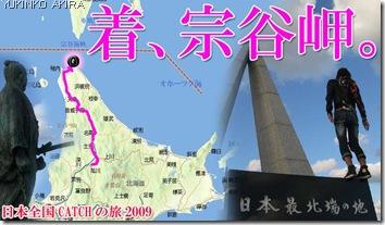 map-souya-misaki