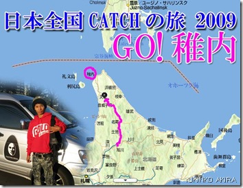 map-wakkanai