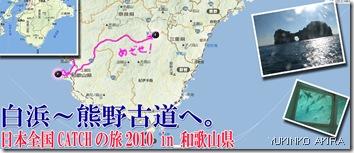 map_wakayama_kumano