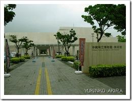 okinawa-museum1