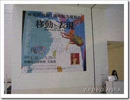 okinawa-museum2