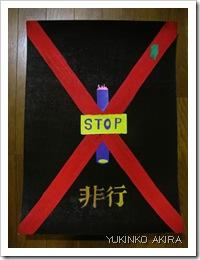 stop-hikou