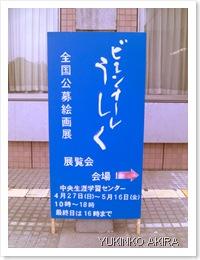ushiku2