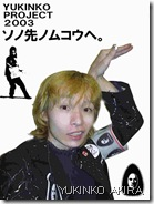 yukinkoakira28